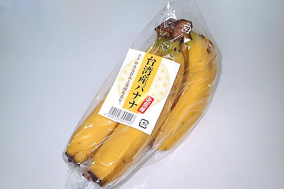3年ぶりの台湾バナナ