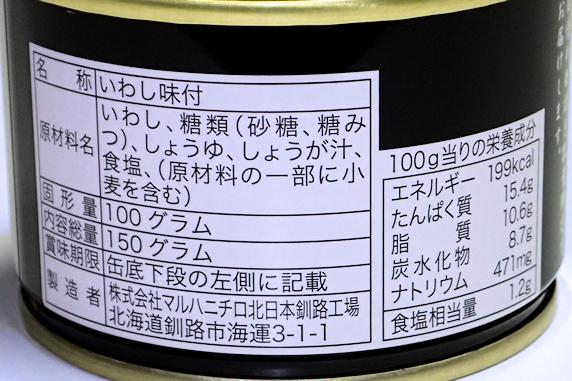 釧路のいわし味付缶詰を食す
