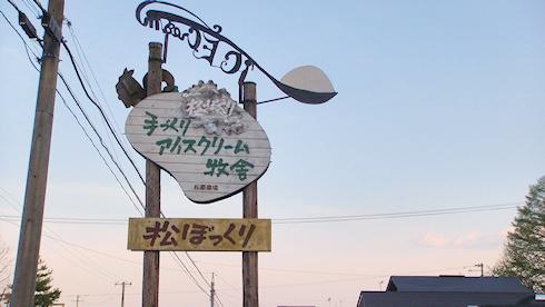 秋田ひとり旅〜松ぼっくり編