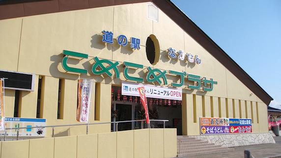 仙台ひとり旅〜3日目道の駅なかせん編