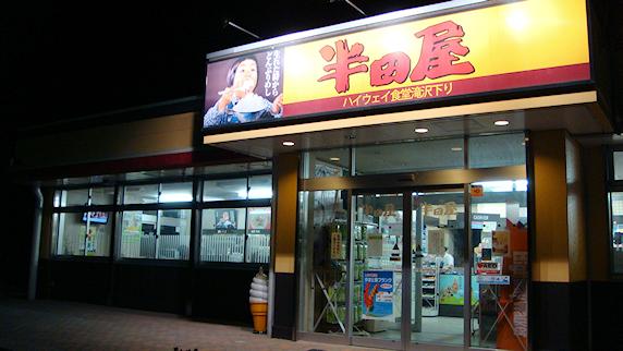 仙台ひとり旅〜3日目夜食編