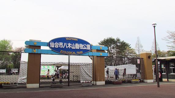 仙台山形ひとり旅〜2日目八木山動物公園編その1