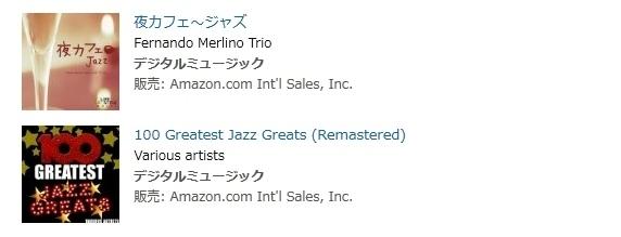 ジャズが好きになる傾向がある次第