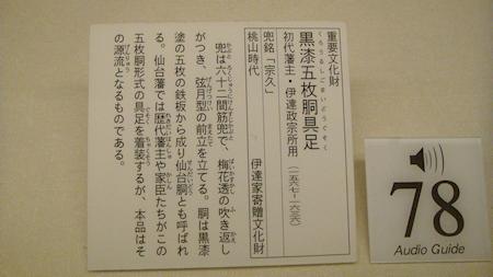 仙台ひとり旅〜仙台市博物館編