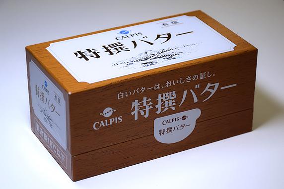 カルピス特撰バターを食す