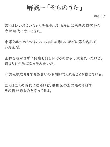 解説〜「そらのうた」.jpg