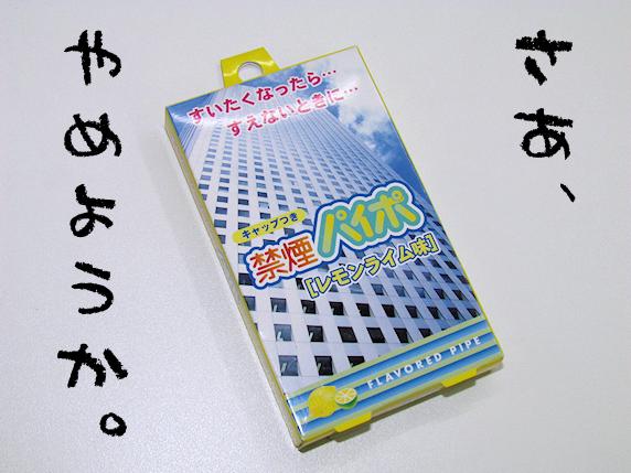 今度こそ禁煙な所存(-。-)y-゜゜゜