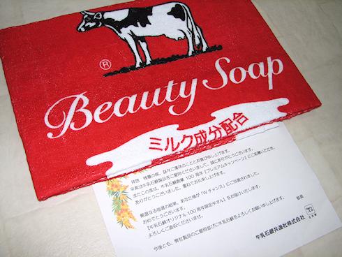牛乳石鹸Wチャンス賞のタオル当選