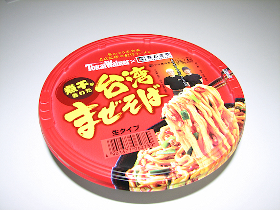 寿がきやの台湾まぜそばを食す