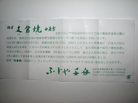 仙台ひとり旅〜おすすめおみやげ編