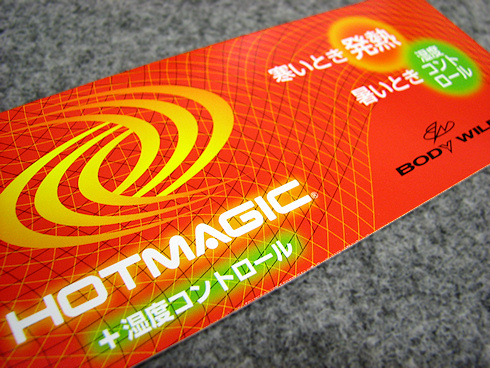 BODY WILD HOTMAGIC 購入