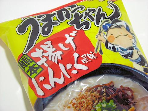 うまかっちゃん[熊本揚げにんにく風味]を食す