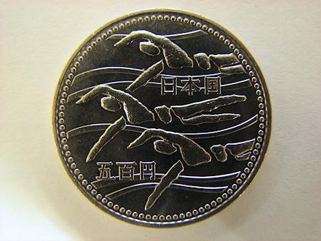 紛れ込んでた記念硬貨