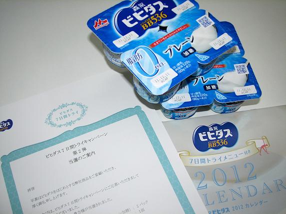 ビヒダス7日間トライキャンペーン当選