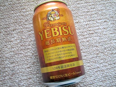 ヱビス超長期熟成ビールを飲む