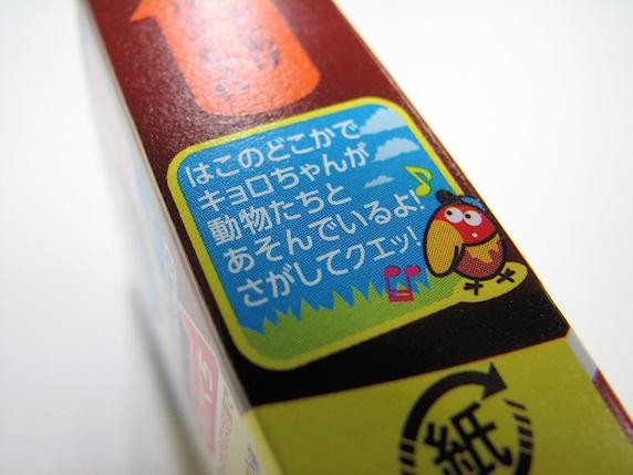 森永チョコボールを食す