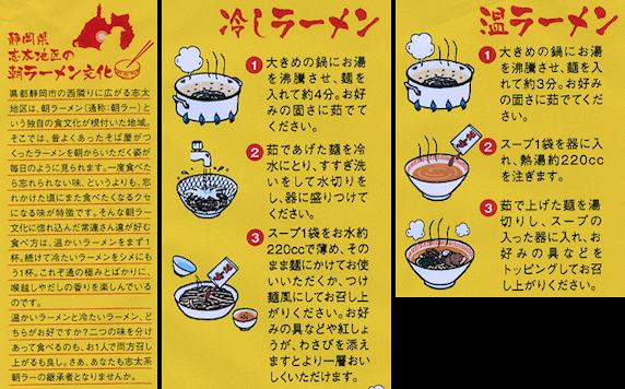 藤枝朝ラーメンを食す