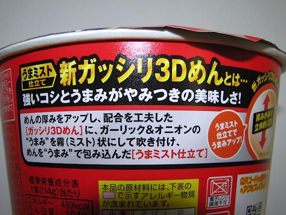 スーパーカップ1.5倍鶏ガラ醤油ラーメンを食す