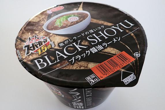 大人のスーパーカップ1.5倍 ブラック醤油ラーメンを食す