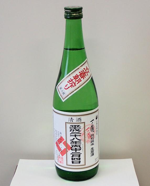 [立春朝搾り] 一ノ蔵 特別純米生原酒 GET!