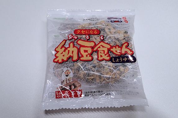 納豆食(なっとく)せんを食す