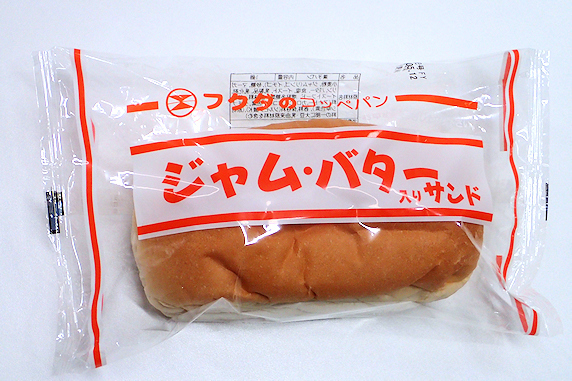 フクダのコッペパン