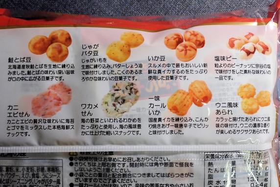 傑作!好きです北海(きた)の味