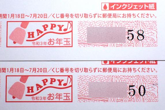 切手シートが2枚当たったった