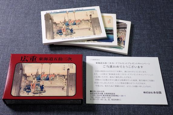 東海道五拾三次カード当選